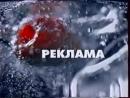 Анонсы и рекламный блок (ТВЦ, 15.09.2001) Vitalinea, Stimorol, Причуда, Friskies, Corn Flakes, Nescafe, Юбилейное