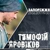 Тимофей Яровиков|23.06.17|Запорожье