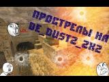 Прострелы на DE_DUST2_2X2