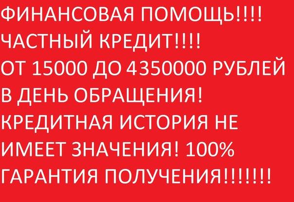 100% ФИНАНСОВАЯ ПОМОЩЬ ЖИТЕЛЯМ РФ, БЕЛОРУССИИ, КАХАЗХСТАНА ОТ 25000 ДО