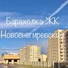 Барахолка•ЖК Новоснегиревский•Рождествено