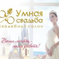 salon_umnaya_svadba