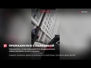 Отца Игоря Акинфеева оштрафовали за паркинг в неположенном месте