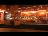 Последний день  сезон 3  выпуск 12  Ролан Быков  2017