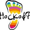 Носки,колготки для всей семьи от бренда НОСКОФФ