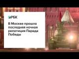 В Москве прошла последняя ночная репетиция Парада Победы