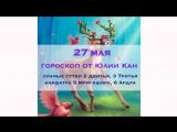 27 мая. Ежедневный гороскоп от Юлии Кан.