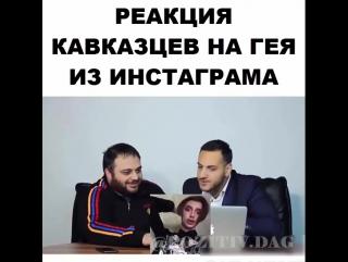 Реакция Кавказцев на гея из Инстаграма