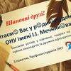 Профком студентів ОНУ ім.І.І.Мечникова