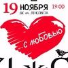 19 ноября - Чиж & Co / ДК Ленсовета
