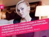 Алена, блин!   ВЫПУСК #1   Яна Рудковская - о Навальном, Тимати, Киркорове, Бузовой и бриллиантах