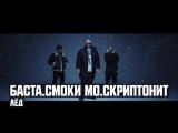Баста, Смоки Мо, Скриптонит - Лёд