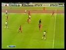 1975 • Суперкубок. 1-й матч. • Бавария – Динамо Киев.