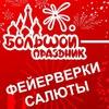 Большой Праздник в Ульяновске- Салюты Фейерверки