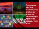 Посланник Аллаха (саллаллаху алейхи ва алихи ва саллям) про , Иранские народы и их вере.