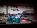 """Мамадыш """"Агым Су"""", Танцевальный коллектив «Непоседы», Подростковый клуб «Мечта», Мамадыш"""