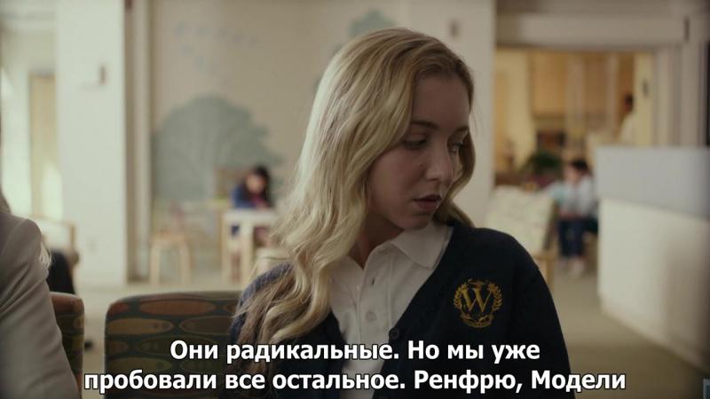 До костей / To the Bone (2017) рус.суб.