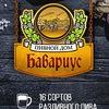 Ресторан БАВАРИУС. 77-13-23