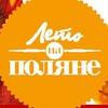 "Ресторан у воды ""Лето на ПОЛЯНЕ"""