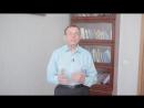 Ефимов В.А. Человеку Дела- кратко о важном. Мужская и женская логика в жизни и бизнесе.mp4