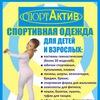 СпортАктив Великий Новгород