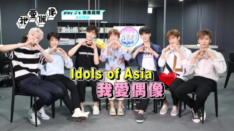 31 07 2017 ASTRO MTV Idols of Asia