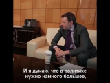 Сергей Гордеев про бизнес и политику