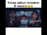 [Kavkaz vine] когда забыл телефон в такси)))