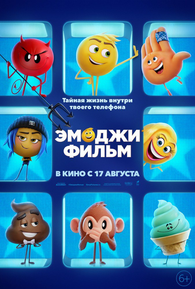 «Эмоджи фильм» 3D (6+)