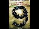 Фильм Девять в списке мертвых 2010