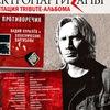 Tribute to Вадим Курылев и Электропартизаны. СПб