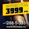 Фитнес клуб МетроФитнесс, Екатеринбург