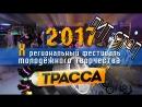 """Отчётный видоролик - """"ПИТ СТОП"""" (Трасса)"""