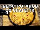 Бефстроганов со спагетти в одной сковороде