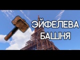 Rust - Ламповые постройки Эйфелева башня