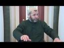 Шейх Хамзат Чумаков - Столпы Ислама (8-я часть). Пятничная проповедь от 21.04.2017г.