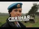 ВОЗВРАЩЕНИЕ Убойный ОСТРОСЮЖЕТНЫЙ боевик Боевики России Лучшие военные филь