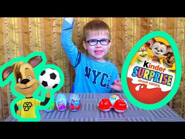 БАРБОСКИНЫ Киндер сюрприз Джой яйца распаковка игрушек BARBOSKINY Kinder Surprise JOY EGGS unboxing