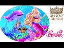 ♛ БАРБИ МЕРМЕДИЯ - 2 Приключения Русалочки 2, Принцесса Океания, HD
