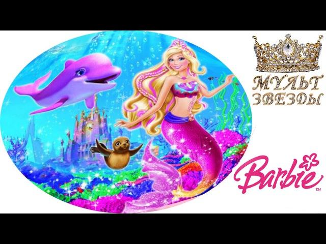 ♛ БАРБИ МЕРМЕДИЯ - 2 ( Приключения Русалочки 2, Принцесса Океания), HD