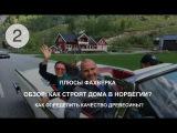 Обзор: Как строят дома в Норвегии? Обман на рынках: Учимся определять качество др...