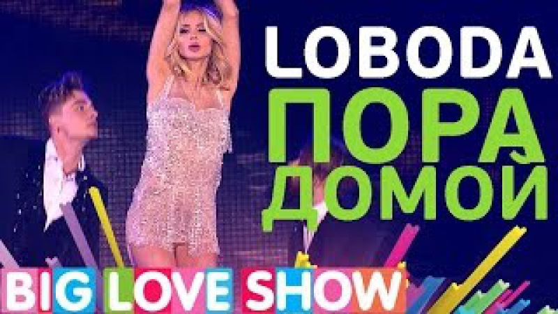 LOBODA Пора домой Big Love Show 2017