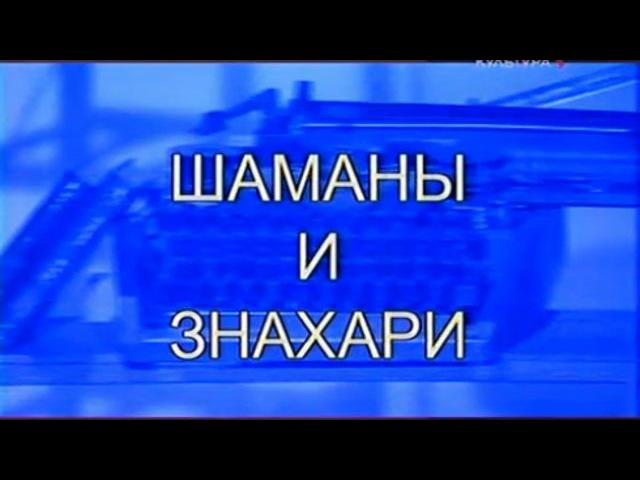 Передача Апокриф : Шаманы и знахари (13.05.08)