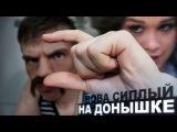 НА ДОНЫШКЕ - Песня про Диану ШУРЫГИНУ из