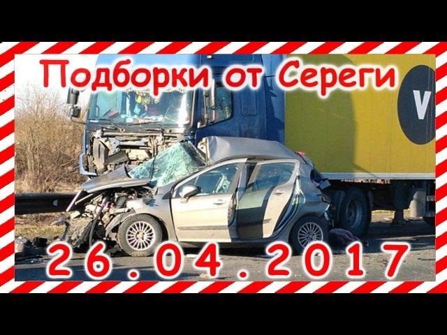 Видео аварии дтп происшествия за сегодня 19 мая 2015 car crash compilation may ваше видео вы можете прислать на email