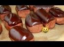Пирожное Картошка - оригинальный рецепт