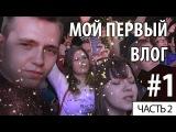 Vlog #1 (ч.2.) : Отработки / прогулка по Барнаулу / День здоровья / группа Интонация в Ба...
