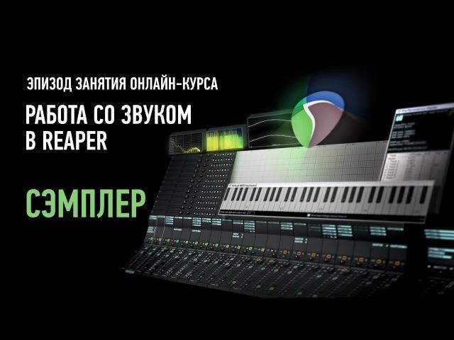 Работа созвуком вReaper Сэмплер Эпизод занятия Артур Орлов