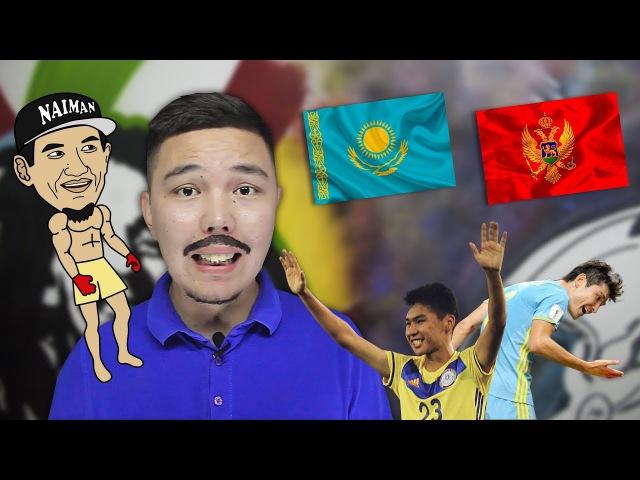 Глор TV - Казахстан Черногория 0:3 и Куат Найман