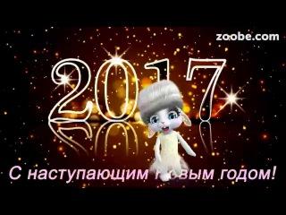 Новогоднее поздравление от зайки_zoobe! =)